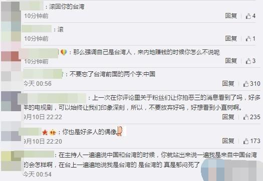 林依晨說「我來自臺灣」被大陸網友罵,她超霸氣【一句話】讓強國粉閉嘴,網友:【臺灣人超硬骨】!