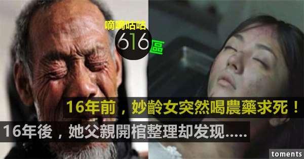 16年前,妙齡女突然喝農藥求死!16年後,她父親開棺整理,卻發現女兒竟屍身未!