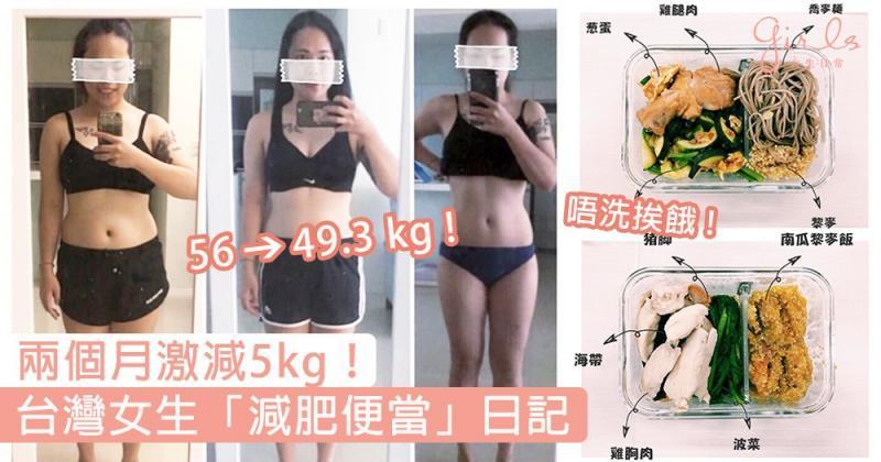 減肥不必挨餓!Follow台灣女生的「減肥便當」日記,兩個月激減5kg兼可以食得豐富美味