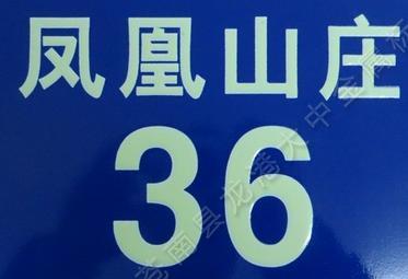 門牌號尾數是幾,全家富貴又平安,註定是大富之家?