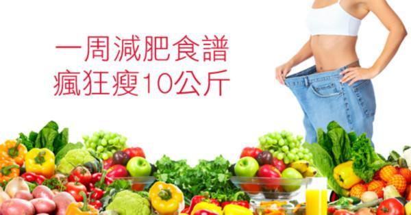 一周減肥食譜 瘋狂瘦5-10公斤~太瘦的千萬別吃!!!!