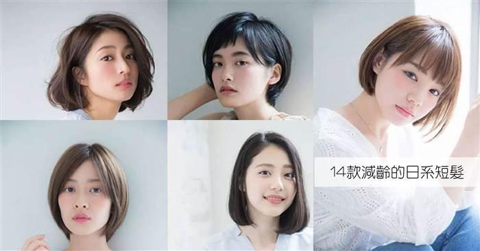 14款2018最火熱,瞬間減齡5歲的日係短髮!