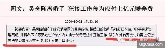 吳奇隆前妻馬雅舒忍了7年,終於出來揭穿吳奇隆的真麵目
