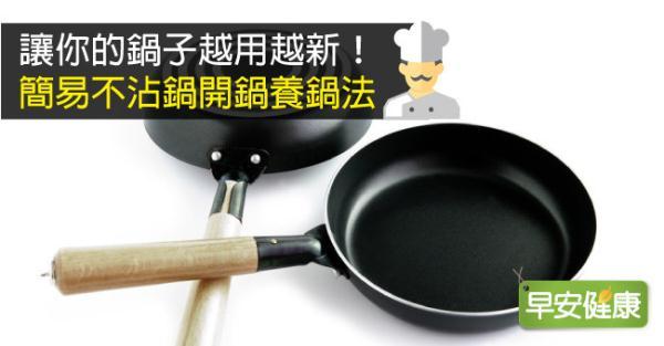 讓你的鍋子越用越新!簡易不沾鍋開鍋養鍋法