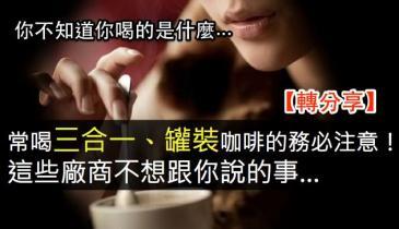 有喝三合一咖啡與罐裝咖啡的務必注意........【儘速轉發,功德無量】